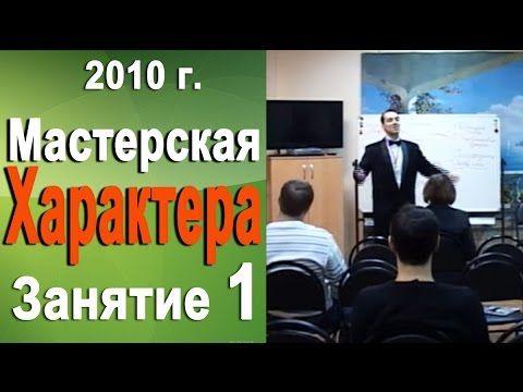 Лекциия №1 Мастерская характера 2010г  Норбеков Деменьшин