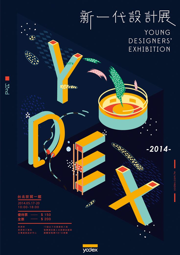 Chu-Chieh Lee – Yodex (Young Designers' Exhibition) 2014 pitch visual