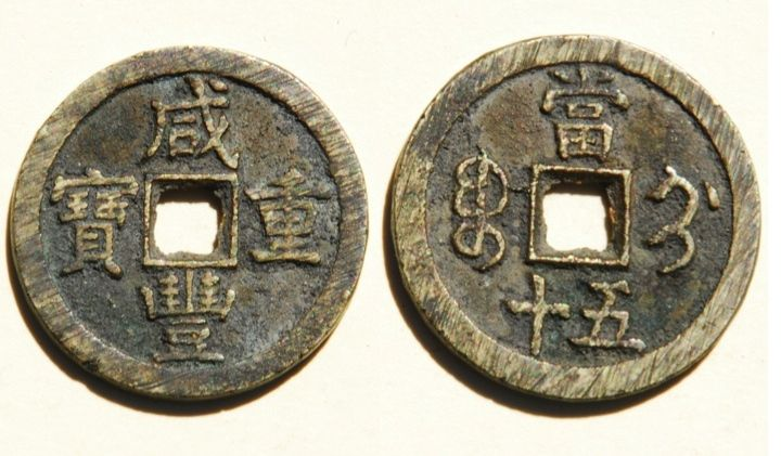 """A large Xian Feng Zhong Bao (咸豐重寶) 50 cash coin, cast from 1851–1861 AD in the """"Ji"""" (济南) Mint (直隸寶局), located in Zhili (直隸), Province (the province was subsequently dissolved in 1928 during the Republic of China era).   41.5 mm; 35 grams in weight."""