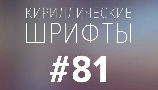 Шрифты | Infogra.ru