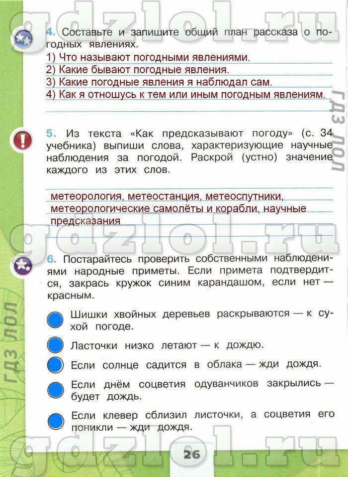 Гдз по татарскому языку 8 класс и.с гыйззэтуллин