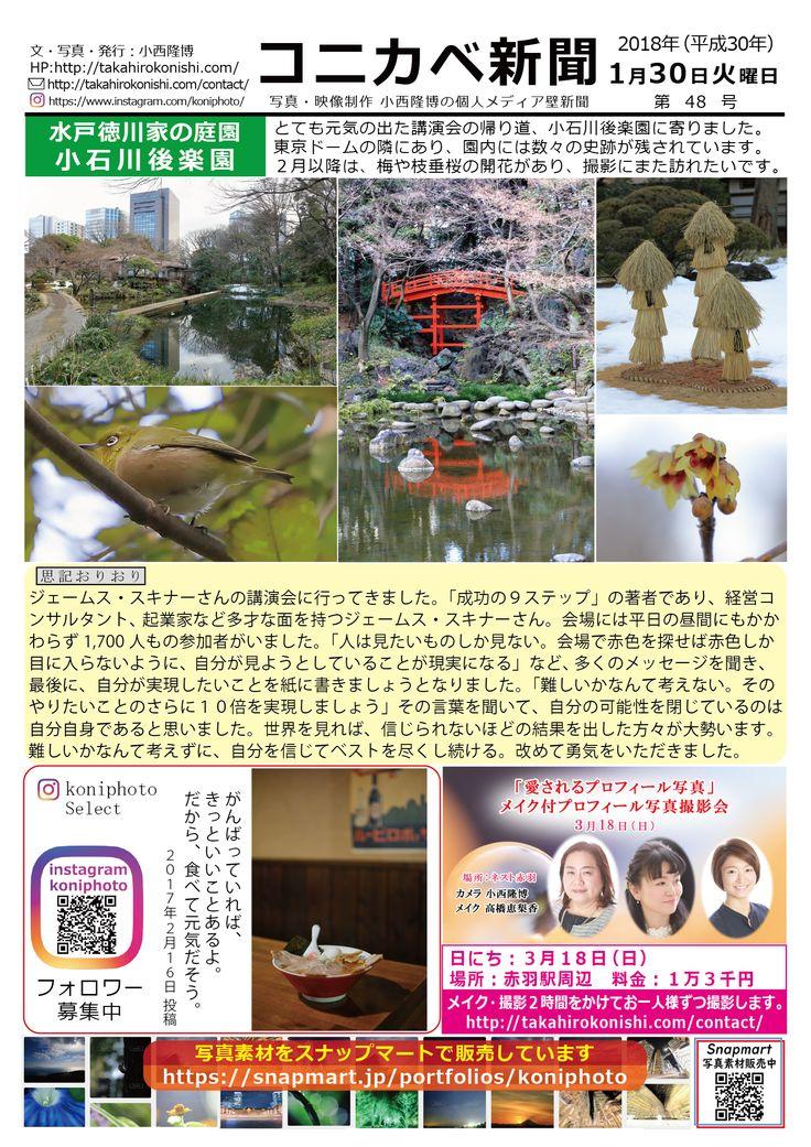 コニカベ新聞第48号です。とても元気の出た講演会の帰り道、小石川後楽園に寄りました。http://takahirokonishi.com/2018/01/30/post-495/#more-495 コニカベ新聞は自分メディアのweb版壁新聞です。写真を通して、人やモノ、地域の魅力を伝えます。次回は2月2日発行予定です。  発行者︓小西隆博 HP:http://takahirokonishi.com/  Instagram:https://www.instagram.com/koniphoto/ コニカベ新聞一覧:https://www.pinterest.jp/konikichi/コニカベ新聞/  写真素材をSnapmartで販売しています:https://snapmart.jp/portfolios/koniphoto 撮影のご相談・ご依頼:http://takahirokonishi.com/contact/  Facebookページ:https://www.facebook.com/koniphoto/ #コニカベ新聞 #コニカベ #思記おりおり