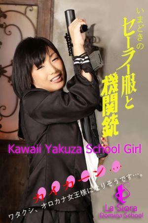 セーラ服と機関銃 The Kawaii Yakuza School Girl / TOHKA