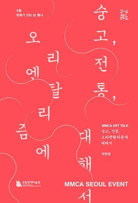 mmca seoul event, 숭고, 전통, 오리엔탈리즘에 대해서 - medium