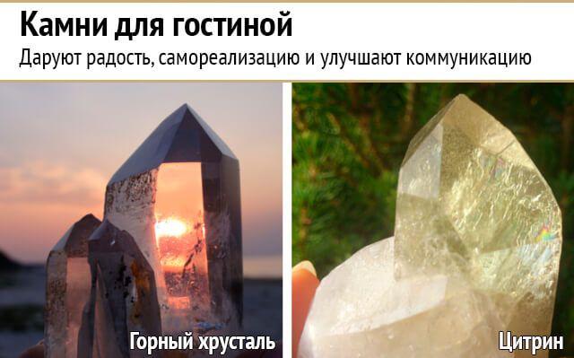 Камни и кристаллы для doma