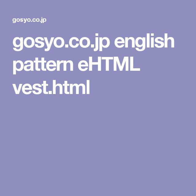 gosyo.co.jp english pattern eHTML vest.html