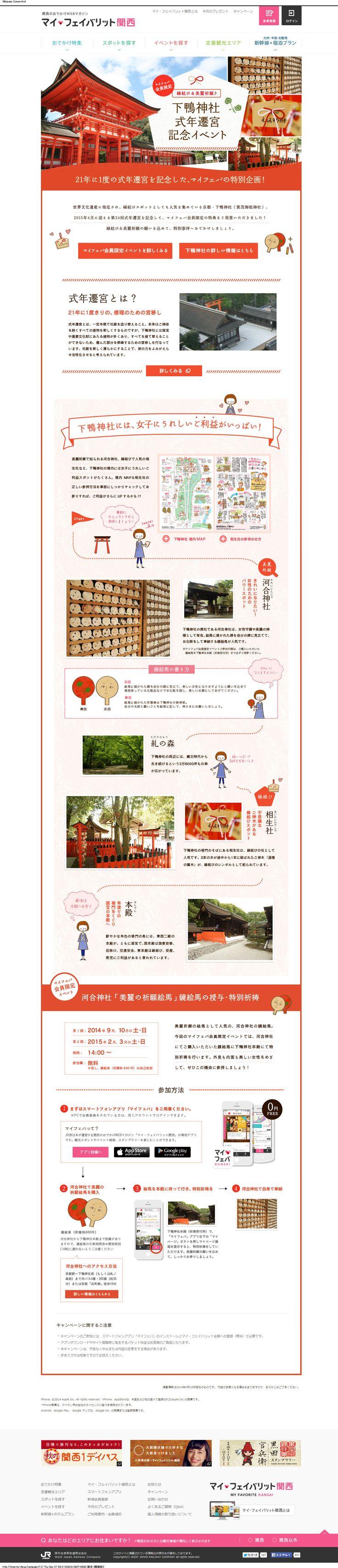 http://www.my-fav.jp/campaign/12/