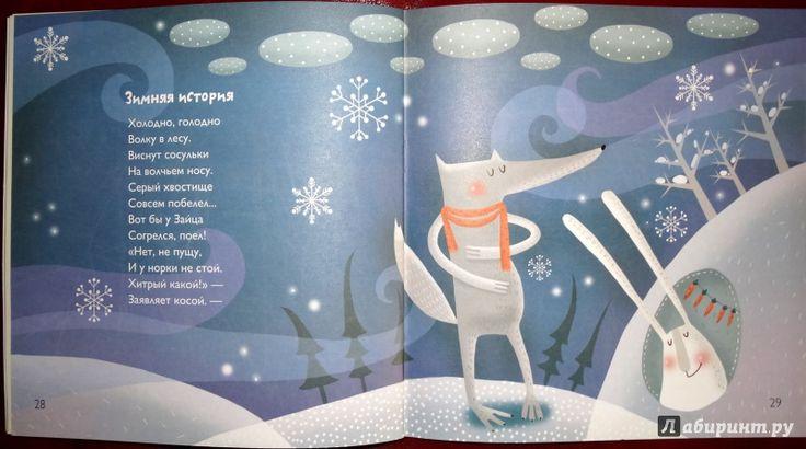 Иллюстрация 23 из 23 для Почему у кита нет ушей? Стихи о животных - Дмитрий Сиротин | Лабиринт - книги. Источник: nata_romina
