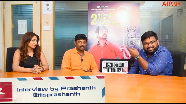Real Talk with Prashanth - Kanavu Variyam Director and Actress open up about their movie !!http://www.AllindiaPackages.com - best tour package. In this real talk episode, I talk with the inspirational and very motivating kanavu variyam team ... Check more at http://tamil.swengen.com/real-talk-with-prashanth-kanavu-variyam-director-and-actress-open-up-about-their-movie/