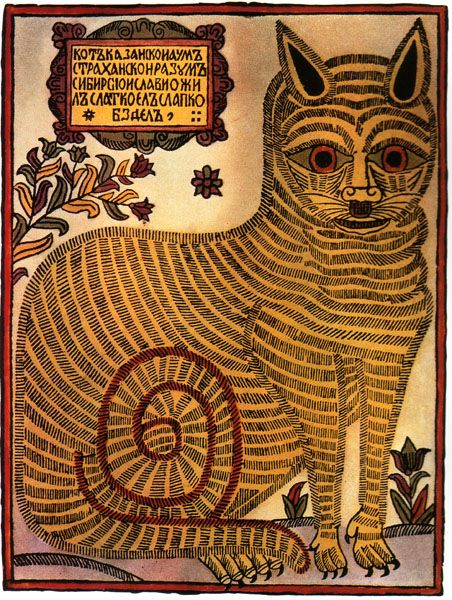 Cat in Russian Folklore.