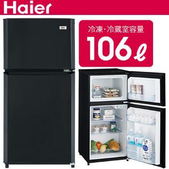 ハイアール ノンフロン小型冷蔵庫(冷凍冷蔵庫)106L JR-N106E(K)ブラック 一人暮らしおすすめ冷蔵庫