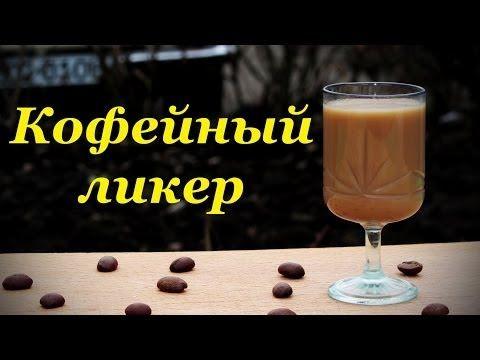 Рецепт кофейного ликера, домашний рецепт с сгущенным молоком - YouTube