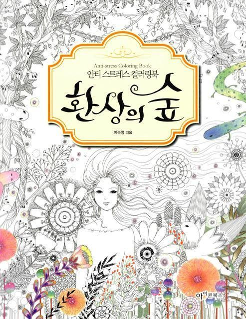 Fantasy Forest Korean Coloring Book For Adult