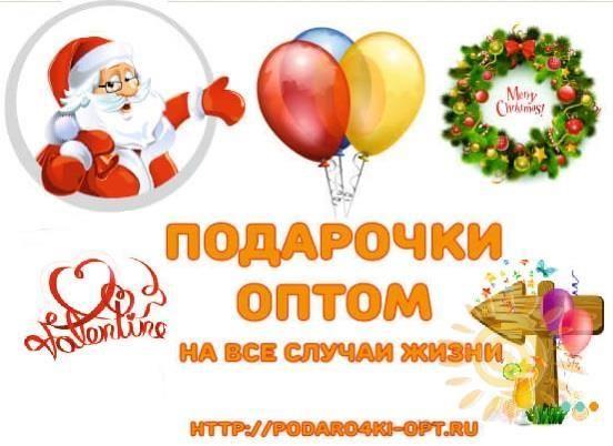 СП Подарочки оптом: мир индивидуальных, творческих http://sp-sunshine.com/zakupka/sp-podarochki-optom-mir-individualnyh-tvorcheskih-i-neobychnyh-podarkov-i-originalnyh-tovarov-64097 Всем привет!Меня зовут Татьяна, со мной можно связаться пот. 89835081142 Приглашаю в мир индивидуальных, творческих и необычных подарков и оригинальных товаров. 2212 Название СП: Подарочки оптом: мир индивидуальных, творческих и необычных подарков и оригинальных товаров Организатор: Татьяна, тел. 89835081142 1…