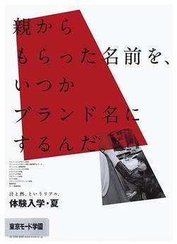 東京モード学園 2012年度 TCC新人賞  親からもらった名前を、いつかブランド名にするんだ。 - Ad collection