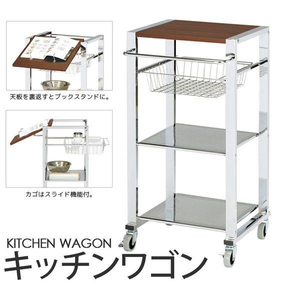 食器棚 キッチンワゴン 木製ステンレス キャスター付き