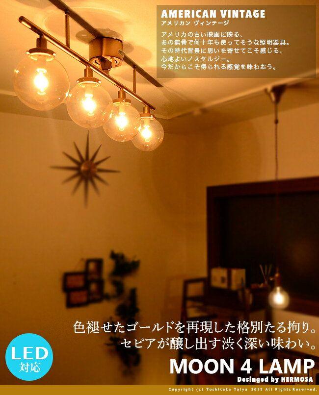 楽天市場 アメリカン ヴィンテージ 4灯 リモコン式 シーリングライト