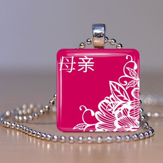 Mother in Chinese adoption pendant - you choose design, color and personalization!