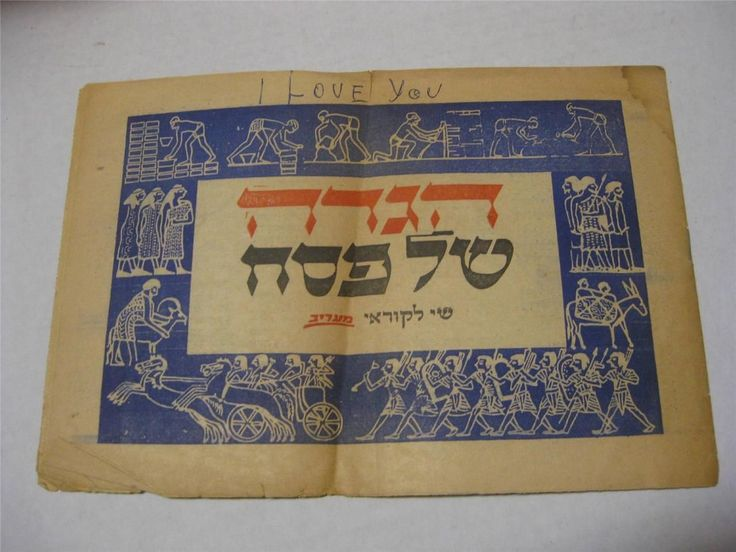 Sharing the Journey The Haggadah for the Contemporary Family