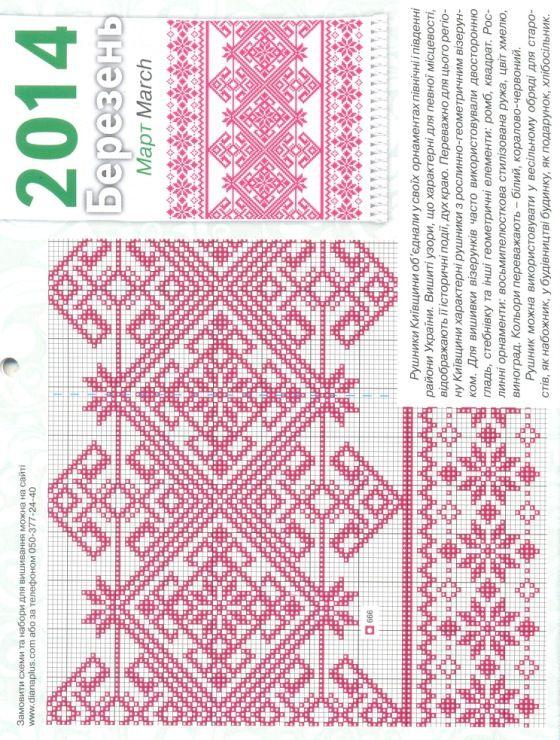 Gallery.ru / Фото #4 - Рушники календар 2014 - logopedd