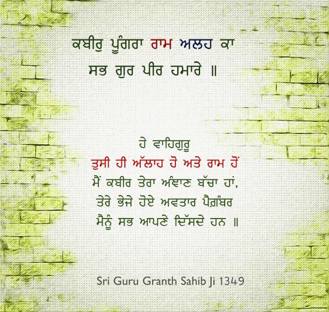 Sri Guru Granth Sahib Ji Quotes: 3 Gurbani Wallpaper, Gurbani Quotes From Sri Guru Granth Sahib Ji 1349, 1350