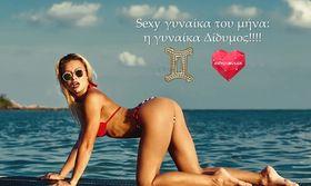 Η sexy γυναίκα του μήνα είναι η γυναίκα Δίδυμος!   Sexy γυναίκα Δίδυμος: Η πιο sexy γατούλα!  from Ροή http://ift.tt/2rpbCkU Ροή