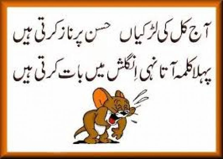 Are you looking for high definition free funny urdu poetry for Farcical comedy meaning in urdu