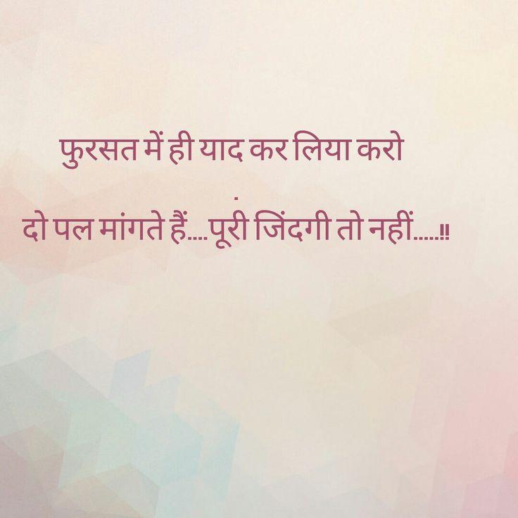 Fursat mile to yaad kro hume bhi