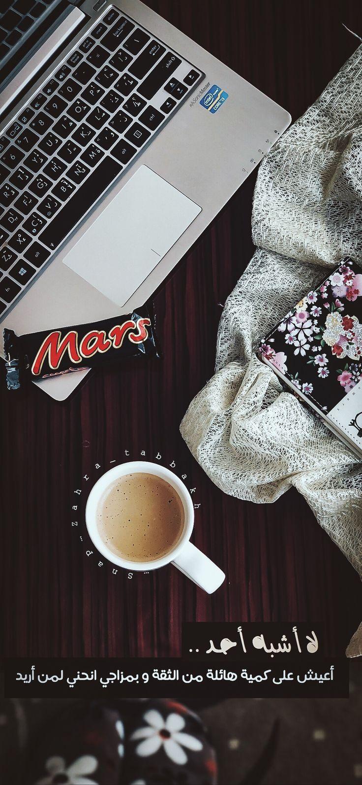 قهوة قهوتي رمزيات بيسيات سنابات سنابيات كلام كلمات