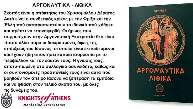 ΑΡΓΟΝΑΥΤΙΚΑ - ΛΙΘΙΚΑ
