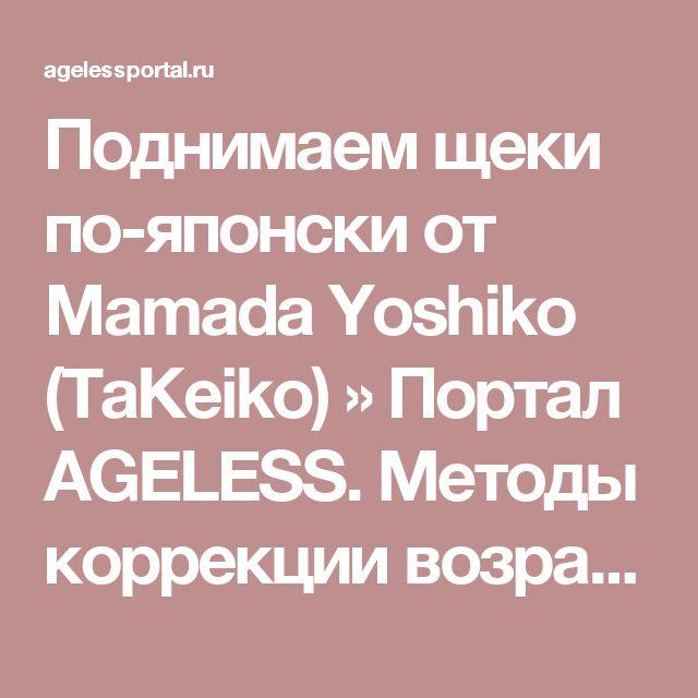 Поднимаем щеки по-японски от Mamada Yoshiko (TaКeiko) » Портал AGELESS. Методы коррекции возрастных изменений лица и тела