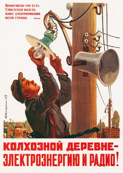 """Electricity and radio to the communal farming village!"" 1949 Soviet poster"