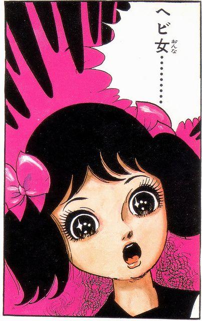 From the manga Snake Girl, Japan, 1966, by Umedu Kazuo.