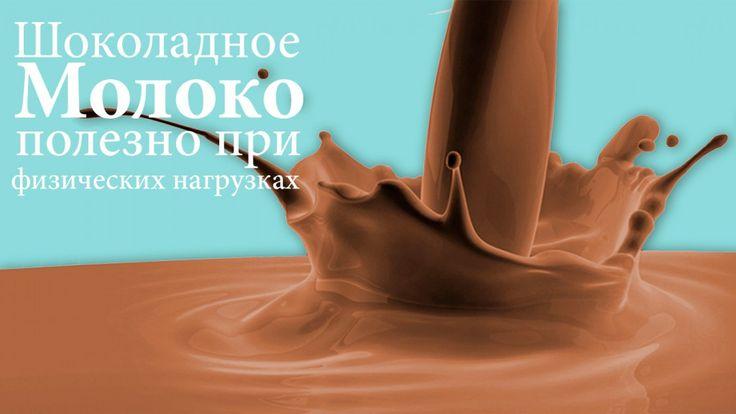 Шоколадное молоко поможет восстановить мышцыFunyStyle
