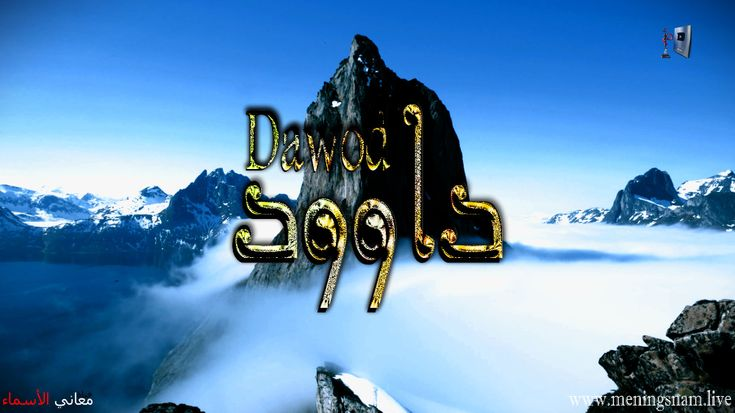 معنى اسم داوود وصفات حامل هذا الاسم Dawood Landmarks Natural Landmarks Mountains