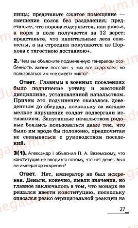 Ответ на задание (страница) 27 - История России 8 класс Ляшенко