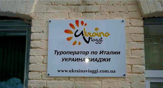 Il Blog di Tour Marketing Ucraina : di Giuseppe Correra: UKRAINA VIAGGI : un tour operator italiano dalla c...