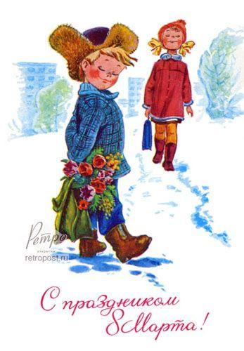 Открытка с 8 марта, C праздником 8 марта! Мальчик смущенно встречает девочку, Зарубин В., 1977 г.