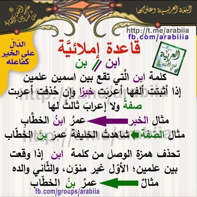 Pin By Soso On همزتا القطع والوصل Learn Arabic Language Beautiful Arabic Words Love Quotes For Him