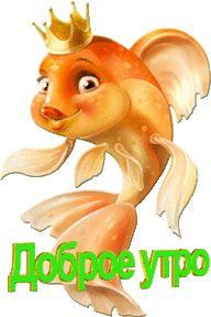 Доброе утро Доброе утро. Золотая рыбка с короной смайлик гиф анимация