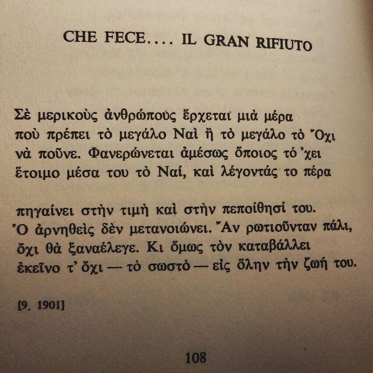 Che fece...il gran rifiuto     Cavafi . poetry.