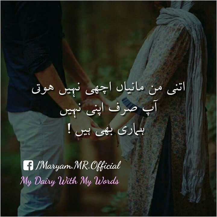 ... Urdu poetry on Pinterest Sweet love, Deep words and Girly quotes