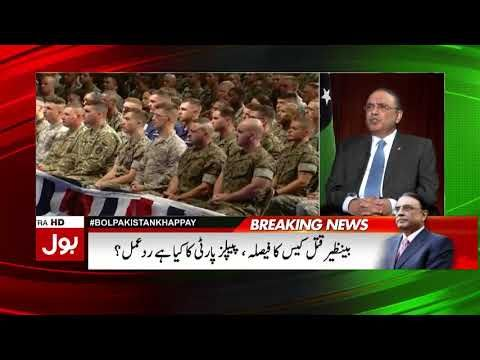 Pakistan Khappay With President Asif Ali Zardari - 03rd September 2017 | BOL News - https://www.pakistantalkshow.com/pakistan-khappay-with-president-asif-ali-zardari-03rd-september-2017-bol-news/ - http://img.youtube.com/vi/QsllpSIKpu0/0.jpg