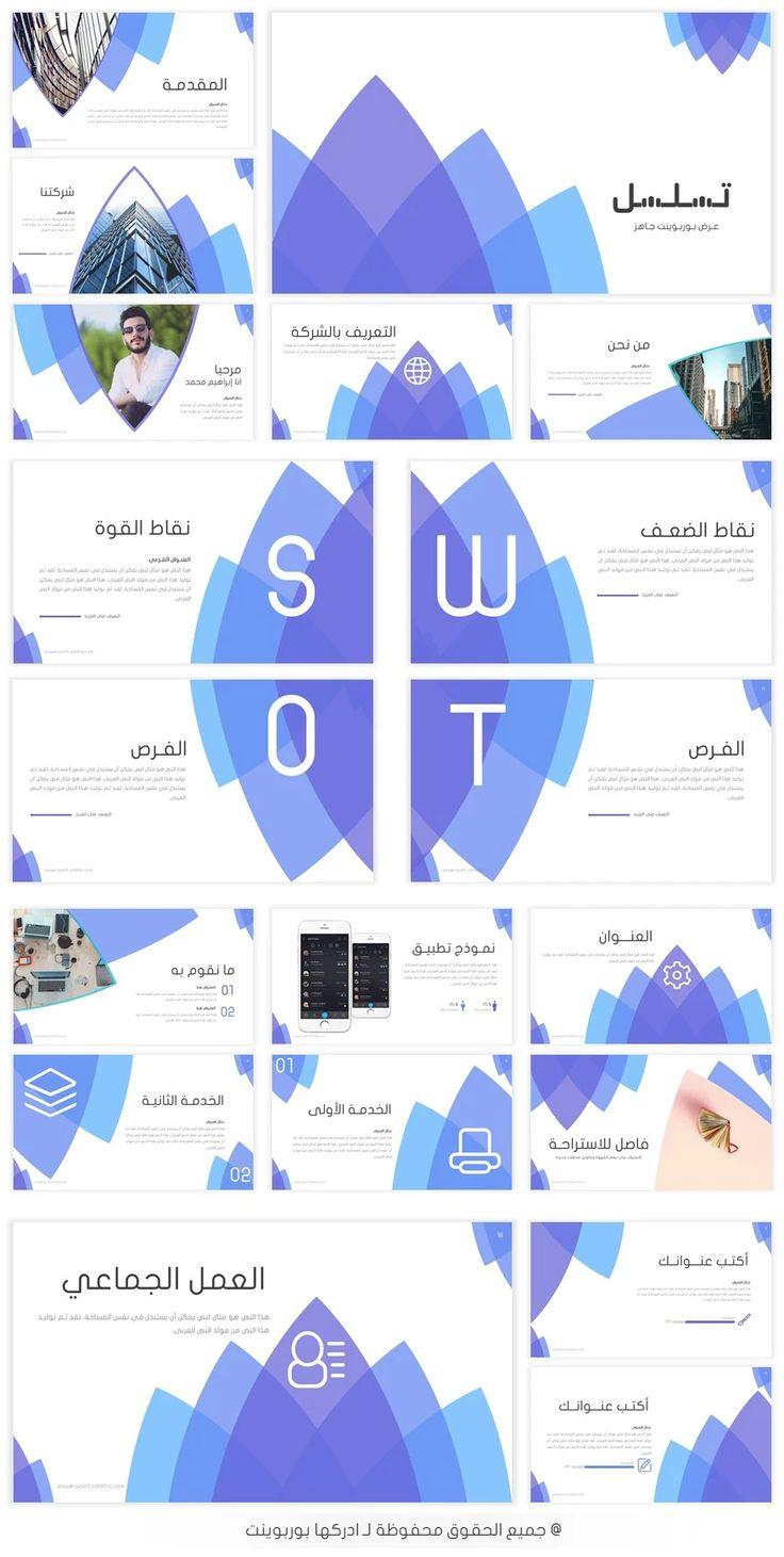 تسلسل قالب بوربوينت عربي لإنشاء ملف تعريفي للشركات مجانا ادركها بوربوينت Create A Company Company Profile Pie Chart