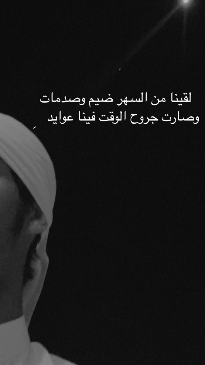 صور ضيم Arabic Love Quotes Relationship Quotes Love Quotes