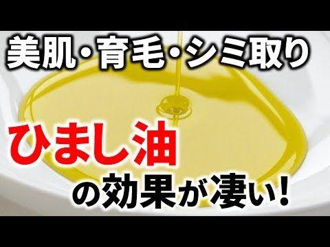 キャスターオイル★ひまし油活用法5 LNH Show Episode #363 - YouTube
