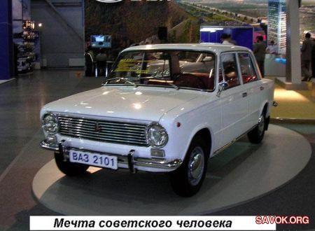 Ваз 2101, мечта советского человека.