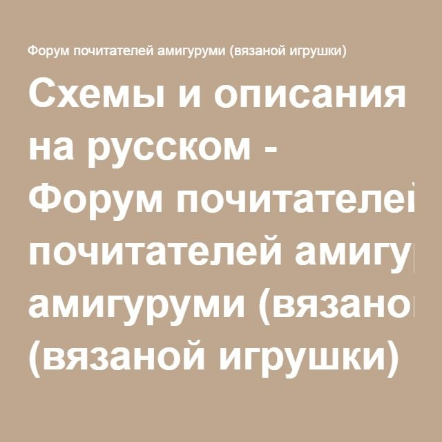 Схемы и описания на русском - Форум почитателей амигуруми (вязаной игрушки)