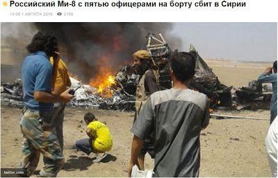 Ρωσικό Mi-8 με πέντε αξιωματικούς κατερρίφθη στη Συρία