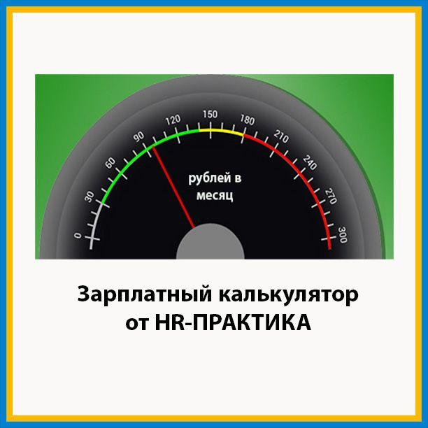 Подробнее об инструменте HR-ПРАКТИКА http://hr-praktika.ru/blog/instr/zk/